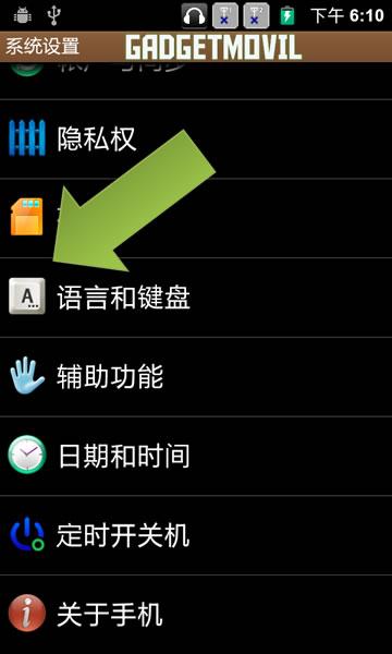 como cambiar el idioma de tu móvil Android