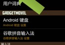 Como cambiar el idioma de chino a español en un móvil Android