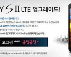 Samsung Galaxy S2 LTE recibe actualización a Android Ice Cream Sandwich